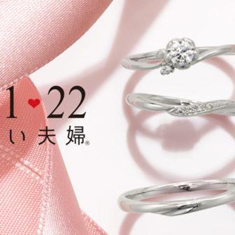 浜松市結婚指輪安い