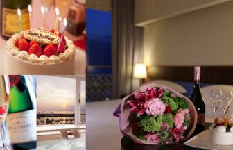 神戸の人気プロポーズスポットで和歌山マリーナシティホテル