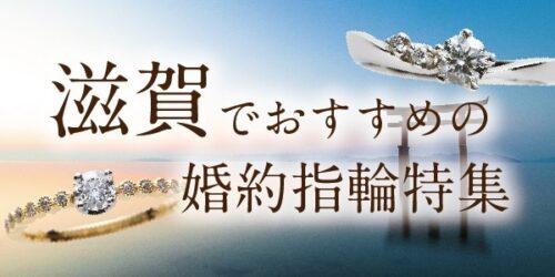 滋賀のおすすめ婚約指輪特集【2021年最新】
