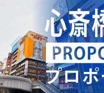 心斎橋プロポーズスポット