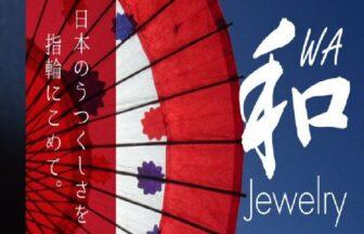 garden姫路和ブランド
