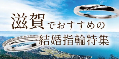 滋賀の結婚指輪特集【2021年最新】