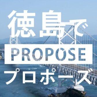 徳島プロポーズ2garden神戸三ノ宮