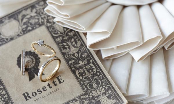 【大阪・心斎橋】英国調でおしゃれな結婚指輪RosettE(ロゼット)