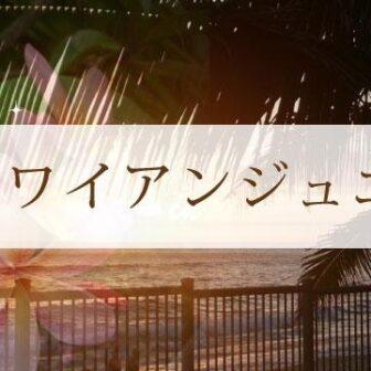 garden京都のハワイアンジュエリー特集