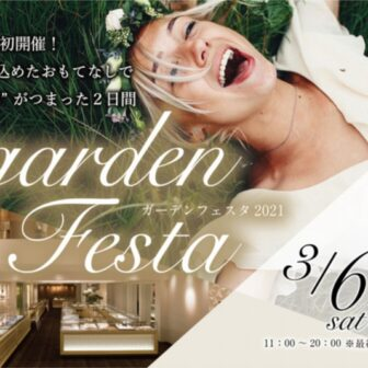 gardenフェスタ姫路|姫路エリア最大級ビックブライダルフェア