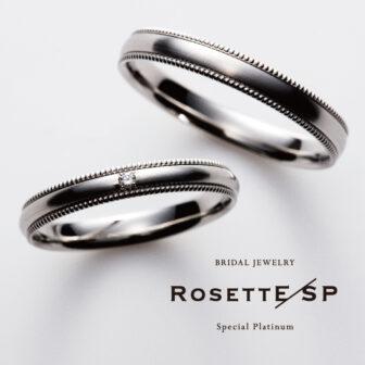 ロゼットSPの結婚指輪で栄光