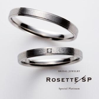 ロゼットSPの結婚指輪でシークレット