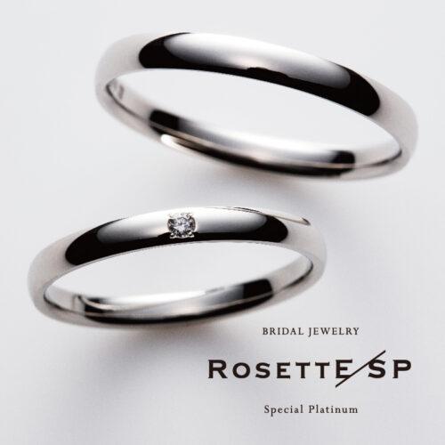 ロゼットSPの結婚指輪で自由リバティ