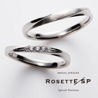 ロゼットSPの結婚指輪で愛