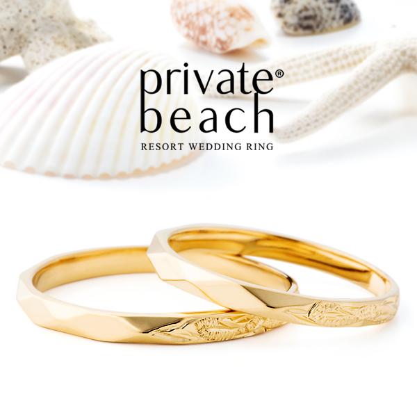 PrivateBeachの結婚指輪でLINO