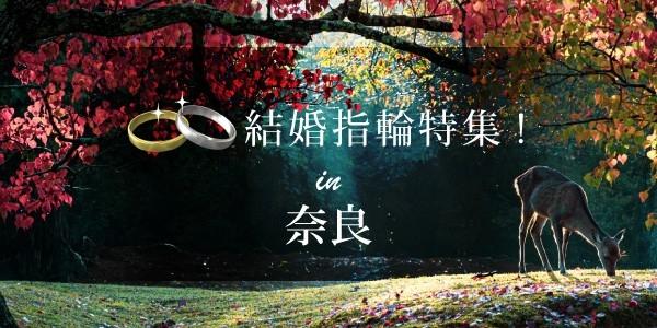 奈良で人気の結婚指輪特集