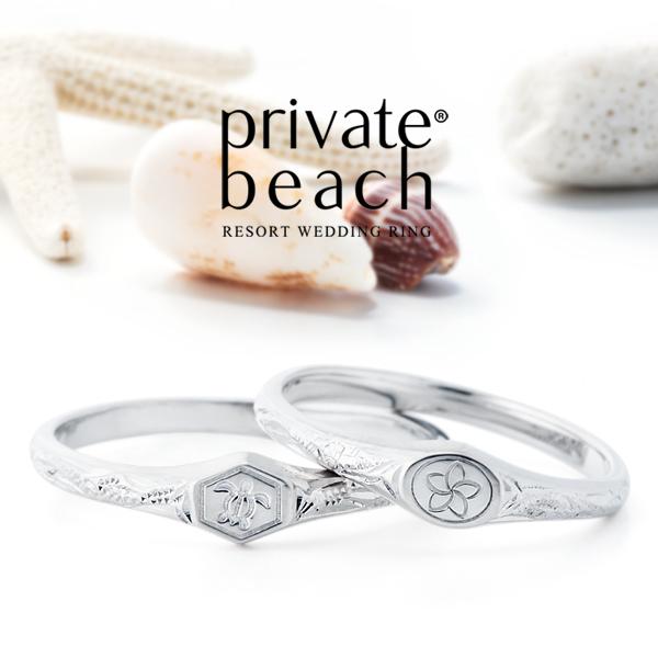 PrivateBeachの結婚指輪でOLA