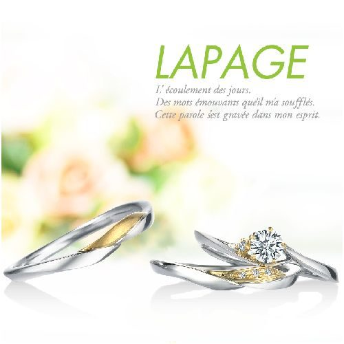 LAPAGE 結婚指輪