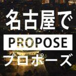 名古屋でプロポーズするならここ!BEST5