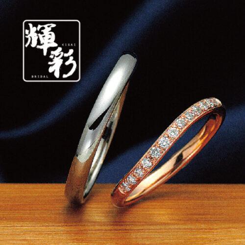 輝彩の結婚指輪如月