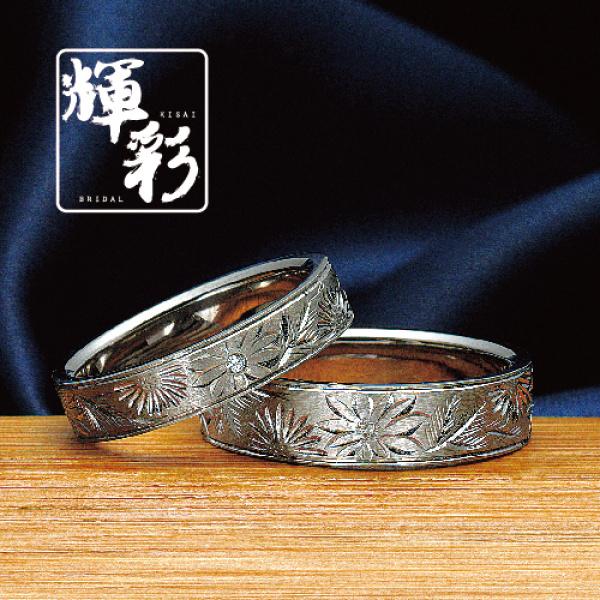 輝彩の結婚指輪で星見草
