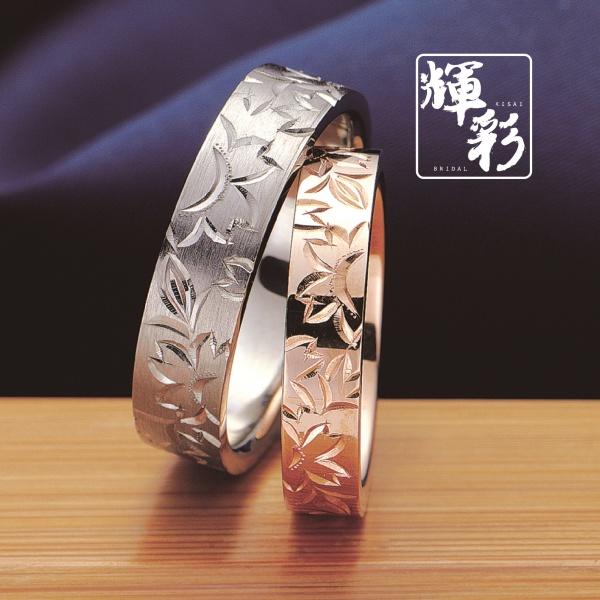 輝彩の結婚指輪で桜しずく
