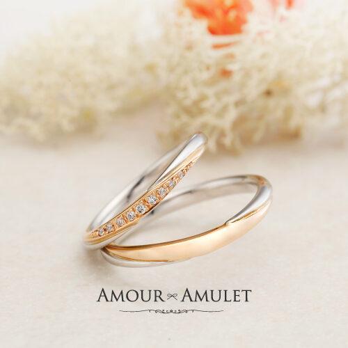 AMOUR AMULETの結婚指輪シェリー