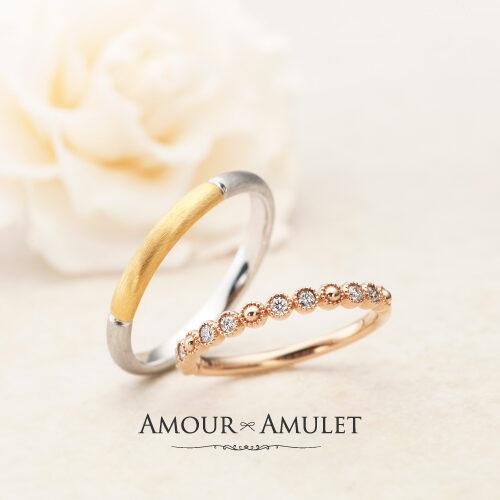 AMOUR AMULETの結婚指輪ソレイユ
