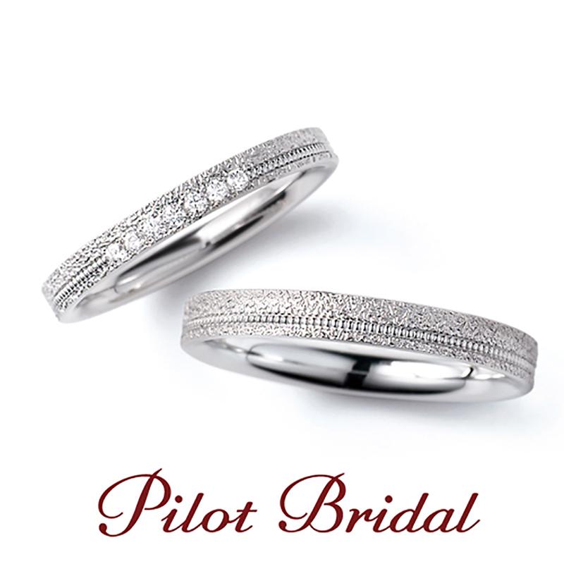 パイロットブライダル 結婚指輪 グレーズ