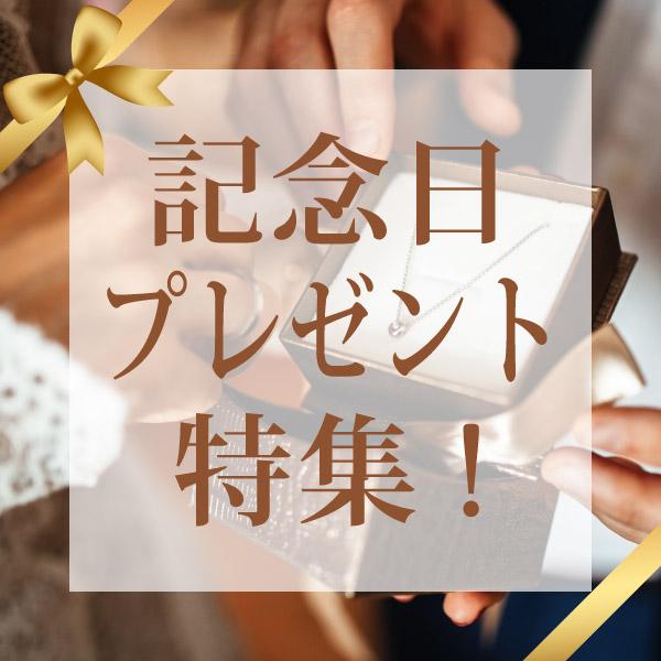記念日のプレゼント特集