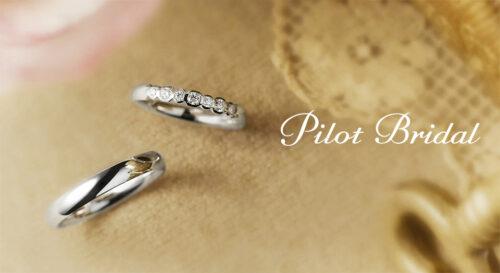 奈良で探すこだわりの結婚指輪でパイロットブライダル