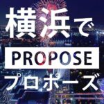 横浜のプロポーズスポット5選
