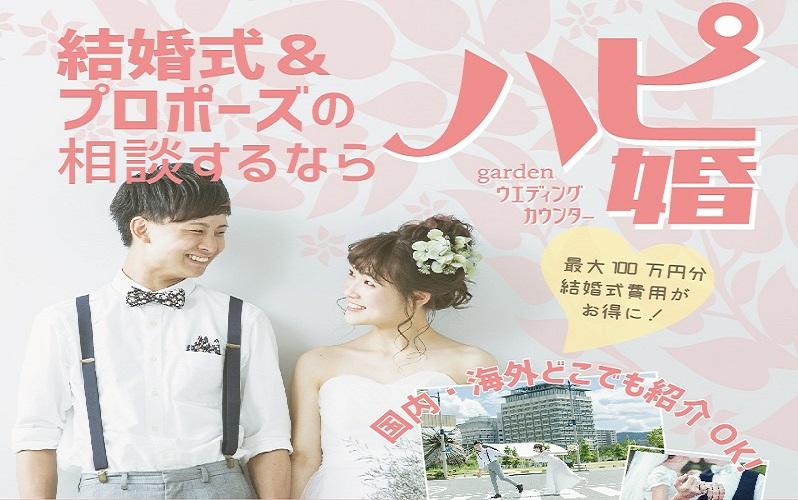 横浜で式場をさがすならハピ婚がおすすめ