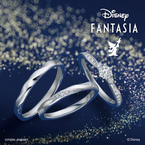 ファンタジアの結婚指輪ダズリンスター