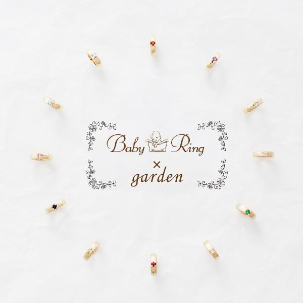garden姫路Babyリング