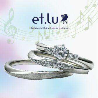 エトル婚約指輪・結婚指輪
