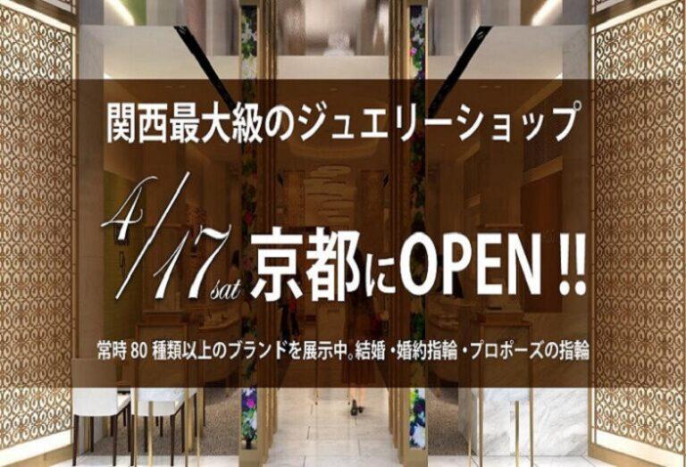 4/17グランドオープンgarden京都