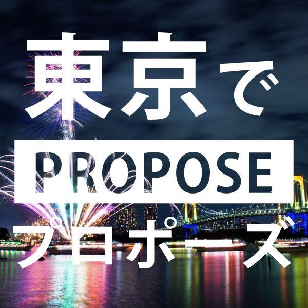 東京のプロポーズ特集のアイキャッチ