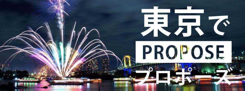 東京のプロポーズ特集のイメージ