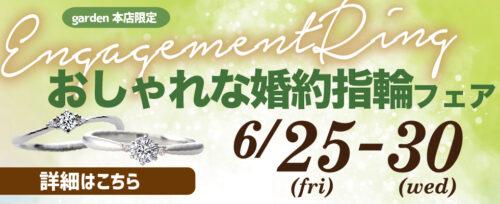 おしゃれな婚約指輪フェアgarden本店