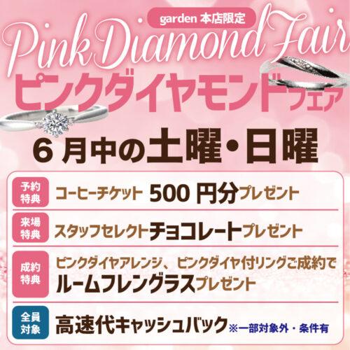 garden本店ピンクダイヤモンドフェア