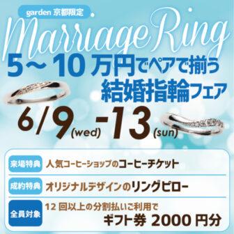 garden京都結婚指輪安いセール