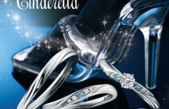 南大阪堺市でディズニーシンデレラの婚約指輪
