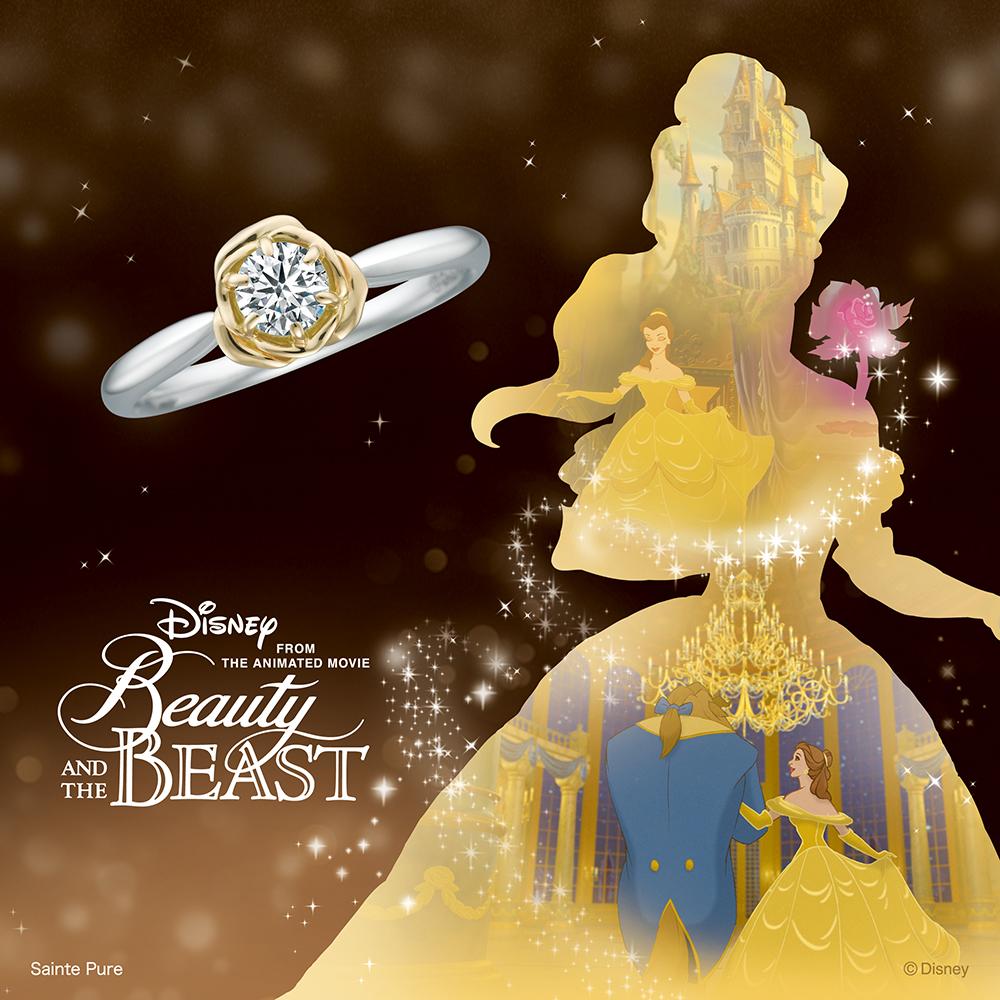 ディズニー美女と野獣 エンゲージリング