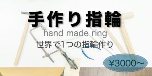 手作り指輪のバナー
