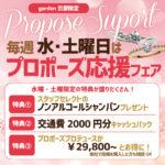 garden京都限定|毎週水曜・土曜日はサプライズプロポーズ応援フェア