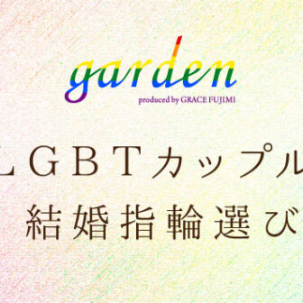 LGBTカップルを応援 garden梅田
