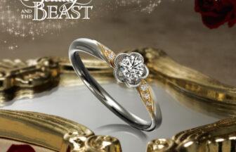 美女と野獣スパークルオブラブ婚約指輪