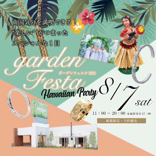 gardenフェスタ2021ハワイアンパーティー