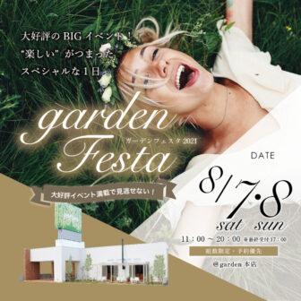gardenフェスタ2021garden本店
