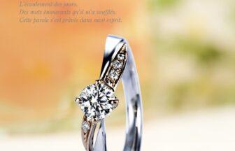 LAPAGEの婚約指輪ダリア