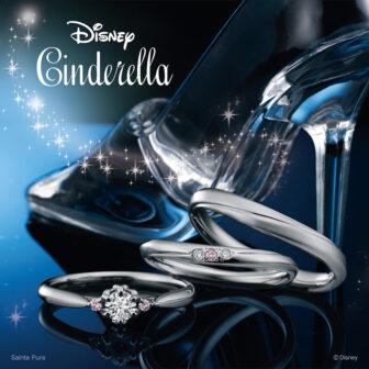 ディズニーシンデレラの婚約指輪4