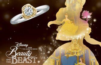 美女と野獣の婚約指輪でプロポーズ