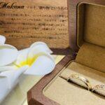 【京都市・烏丸】ハワイアンジュエリーの結婚指輪をお探しの方にオススメのブランド「マカナ」をご紹介!